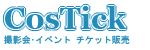 コスチケ-CosTick-
